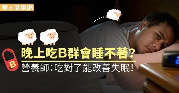 數羊數到天亮還是睡不著!營養師:吃對B群反而有助改善失眠!