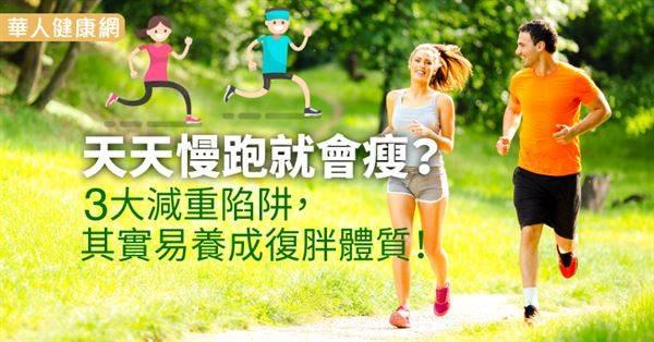 天天慢跑還瘦不下來?3大常犯減重陷阱,其實正在養成復胖體質!