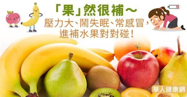 水果就是萬能!勞累、失眠、感冒、壓力大吃這些水果就對了!
