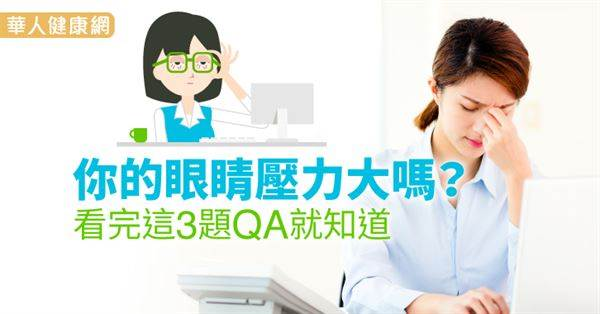 你的眼睛壓力大嗎?看完這3題QA就知道
