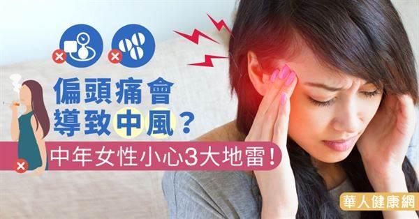 偏頭痛會導致中風?中年女性小心3大地雷!