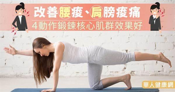 改善腰痠、肩膀痠痛 4動作鍛鍊核心肌群效果好