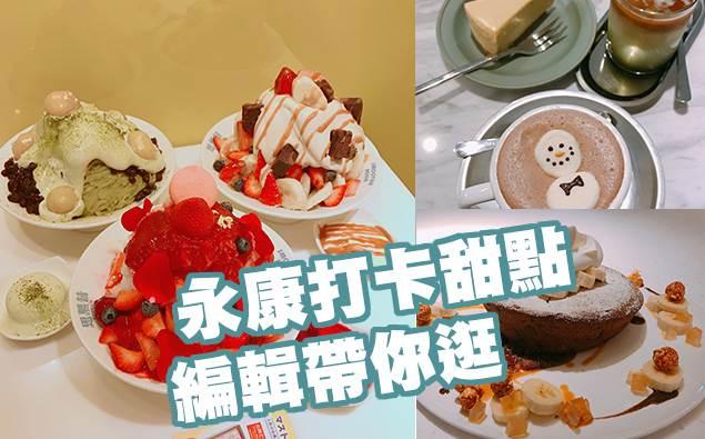 誰說只有芒果冰!永康街最新打卡甜點TOP3,韓系咖啡廳的限量雪人拉花等妳來朝聖啊!