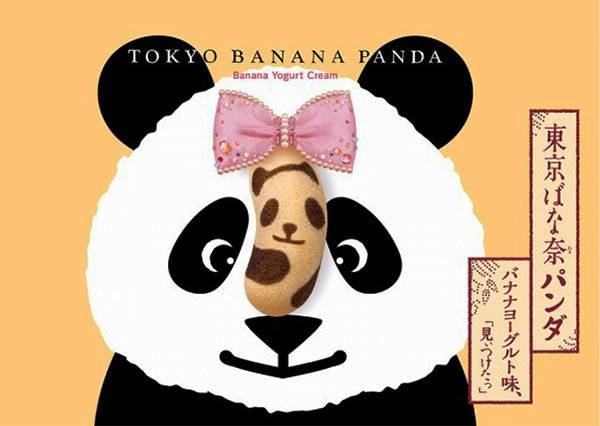 芭娜娜超萌限定款♡清爽「香蕉優格」口味×小貓熊香香,伴手禮又多一樣要買啦!