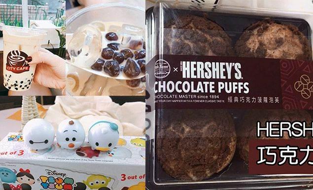去宜蘭幹麻,超市就有奶凍卷啊!6款「銅板價」超夯甜點開箱,HERSHEY'S聯名款讓巧克力控全瘋啦~