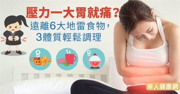 每次緊張胃就跟著痛?中醫:這3種體質的人最該注意,吃東西少碰6大地雷!