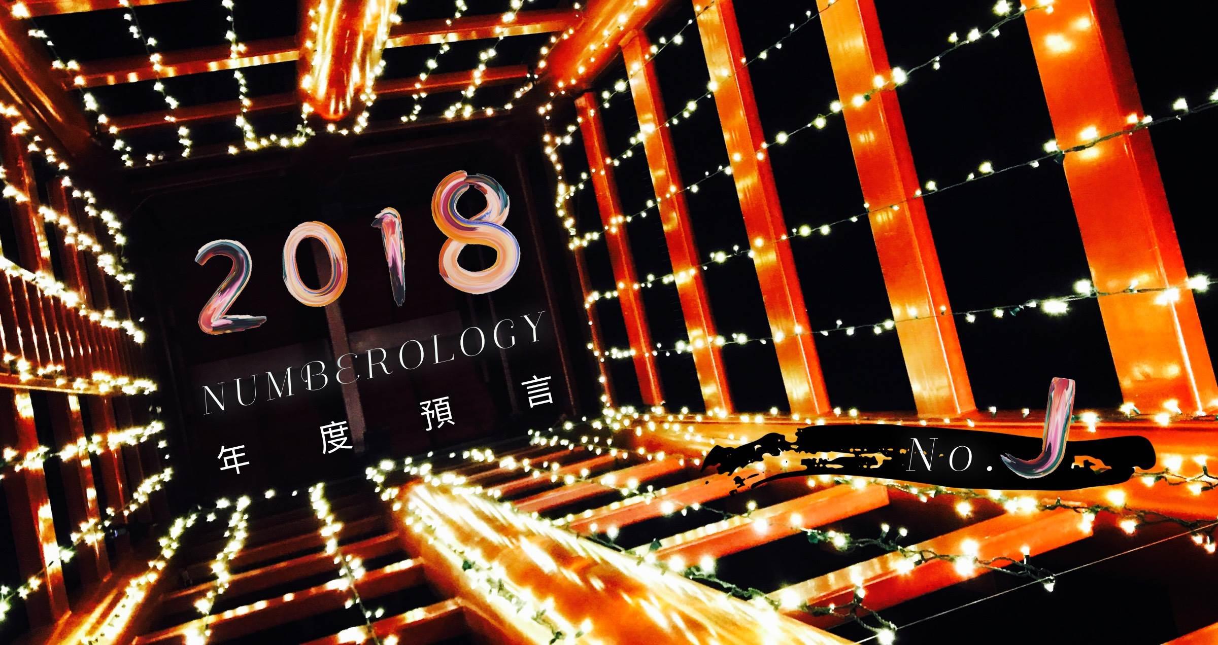 No. J〈靈數運勢〉2018年度預言:在汰弱換強的年代整裝待發,優雅應變