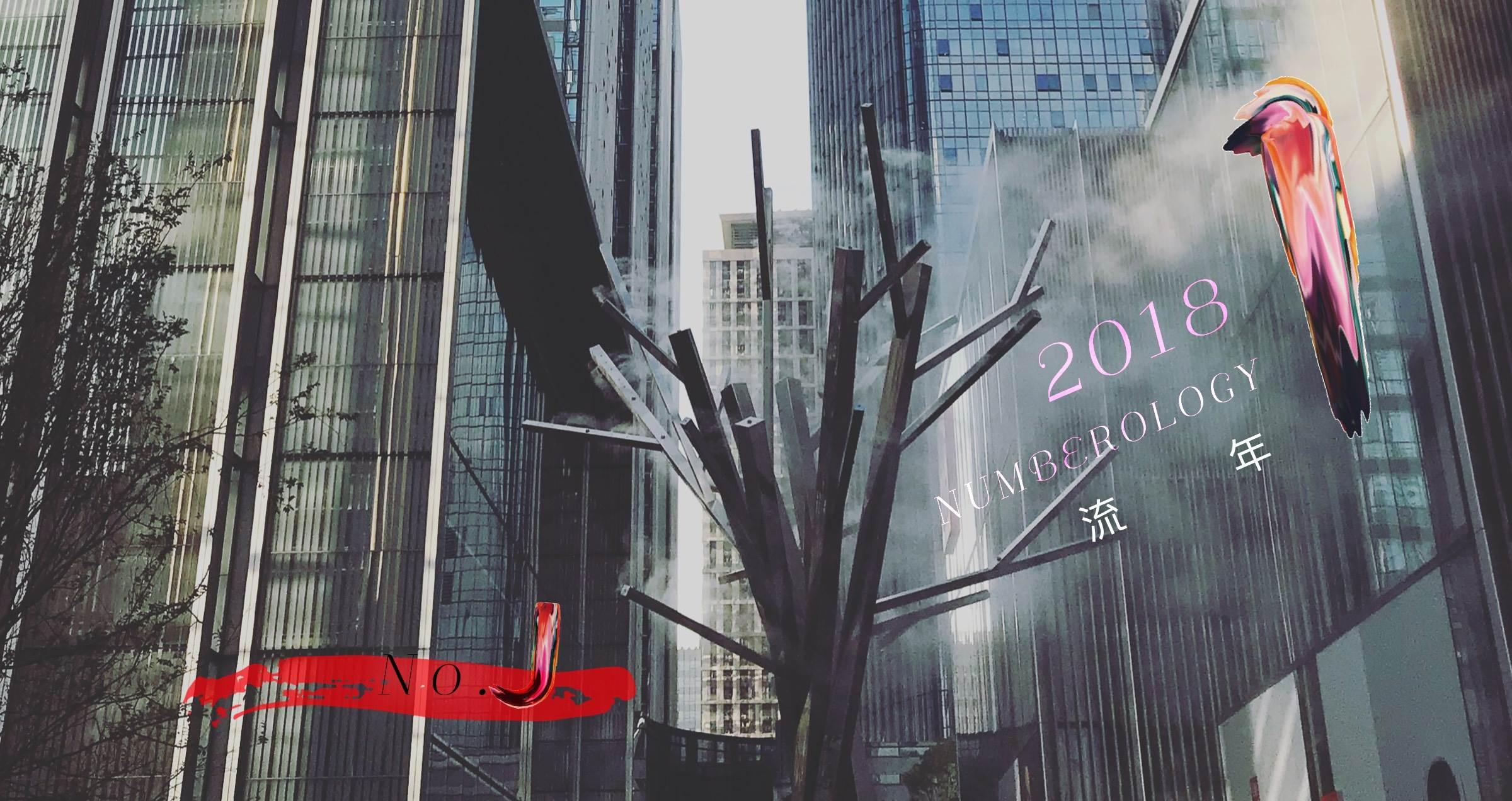 No. J〈靈數運勢〉2018流年【1】心無旁騖向前,過去的就讓它過去了