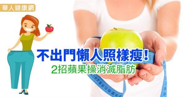 天冷就不想出門運動? 2招簡易「蘋果操」讓你在家也能輕鬆減脂,從腰瘦到腿!