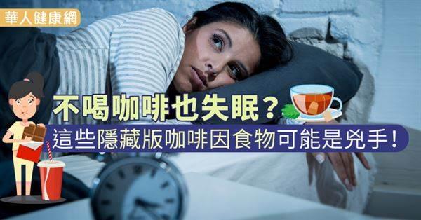 明明沒喝咖啡卻還是睡不著?原來可能是這6樣「隱藏版咖啡因食物」搞的鬼!