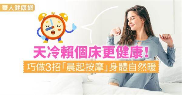 天氣一冷就起不來?醫師:賴床其實更健康!巧做3招「晨起按摩」身體自然暖