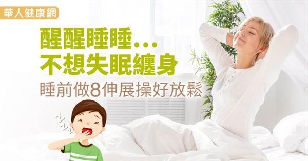 明明很早睡卻還是覺得累?這4類失眠患者快勤做8招睡前身展操,讓你睡好睡滿有精神