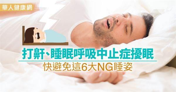 睡到一半吸不到空氣?小心「呼吸終止症」找上門!避免6大NG姿勢才能好眠到天亮
