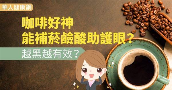 黑咖啡中的「菸鹼酸」可以顧眼睛?記住咖啡的「紅、黃、綠」標示,適度攝取有益身體健康