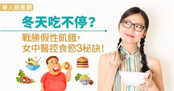 冬天吃不停?原來是「假性飢餓」搞的鬼!不想過年吃成小豬仔就用這3秘訣來控制食慾