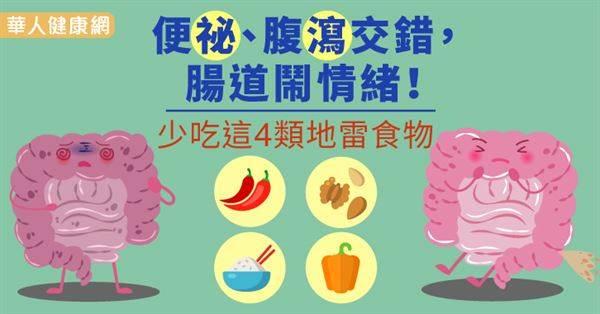便祕又腹瀉,你的腸道也在鬧脾氣?想解決「腸躁症」千萬要少吃這4類地雷食物
