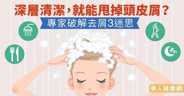 天天洗頭,頭皮屑還是一大堆?想有效避免「雪花紛飛」,除了水溫不要太高還要切記4原則