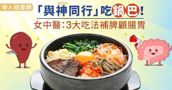 『與神同行』中出現的「鍋巴飯」,不只香脆好吃還隱藏著3大好處!讓你吃的開心又顧脾胃