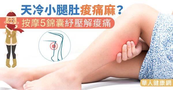 站久就覺得小腿痠痛抽麻嗎?嚴重可能會影響雙腳的行動!就靠「按摩5錦囊」來紓壓解痠痛
