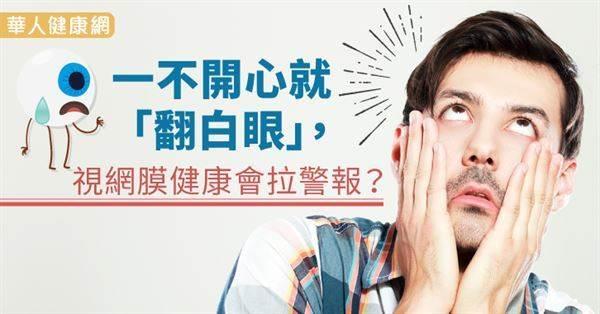 不開心就「翻白眼」?小心翻到視網膜剝離!避免「白眼危機」那就試試「護眼操3步驟」吧!