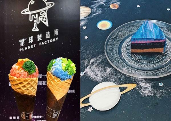 自己的星球自己動手做!4家魔幻系好吃又好拍星空甜點大集合,吃一口少女心小宇宙也噴發啦!