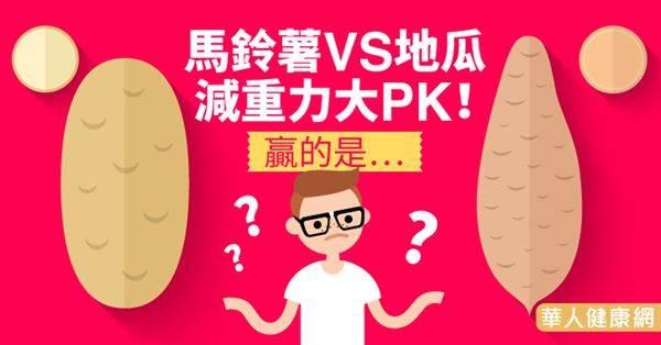 馬鈴薯VS地瓜,減重成效大PK!一起來分析他們的營養素,你猜誰才是最終贏家?