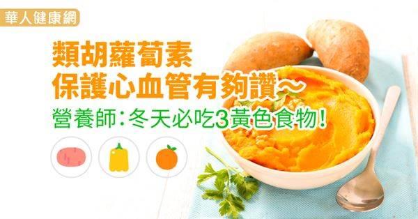 想要顧好心血管,吃「黃色」食物就對啦!冬天護心就吃這3樣!