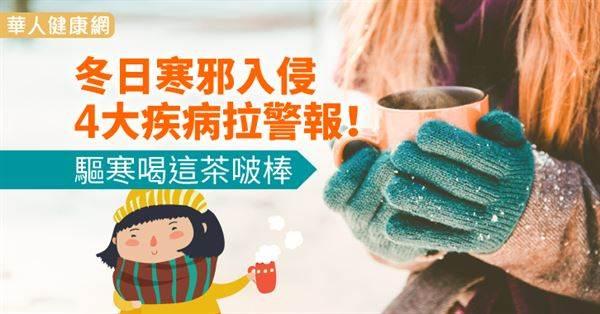 當心「寒氣」入侵!想避免4大疾病找上門,除了穿好穿暖,喝這茶效果更加倍!