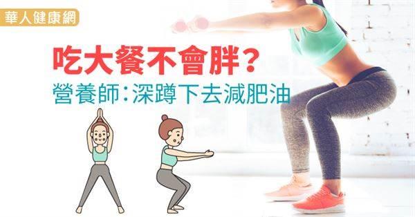 吃再多大餐也不怕?想要吃得多也瘦得多,只要記得「跳+蹲」肥肉也能變肌肉