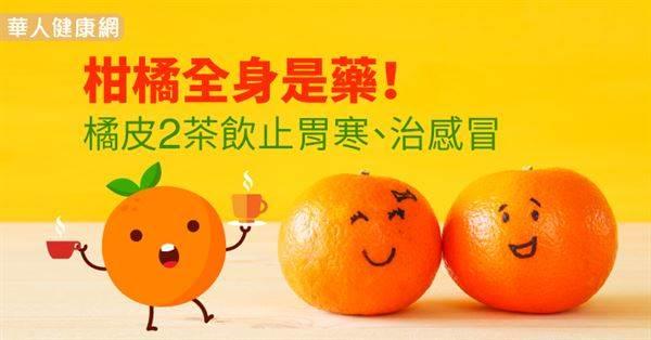 橘子皮留下來泡茶能治感冒?裡外都可當藥的「橘色仙丹」這樣吃好養生