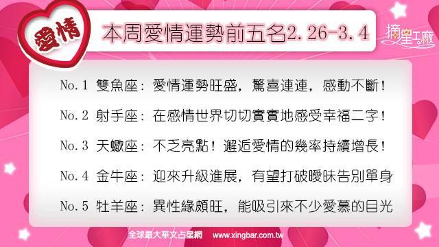 12星座本周愛情吉日吉時(2.26-3.4)
