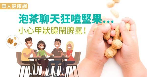 泡茶看電視就是要配瓜子、堅果啊!不然要幹麻?中醫:小心過量「甲狀腺」跟你鬧脾氣!