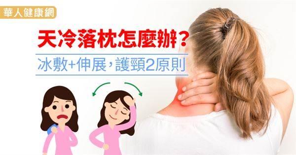 醒來「落枕」超崩潰!這4種人還不快記下2原則來防止頸椎提早退化!