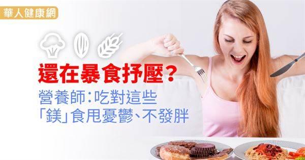 壓力一大,食慾也暴增?想紓壓不是大吃而是要吃對!覺得心煩就吃這1樣