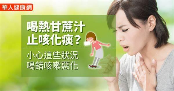 喝熱甘蔗汁可以止咳化痰?小心這些狀況喝錯反而更嚴重!