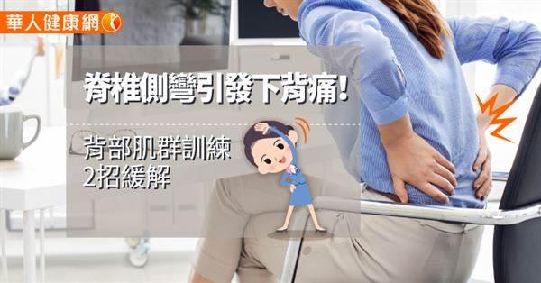 明明沒激烈運動,下背怎麼痛不停?不注意的話當心「脊椎側彎」!平常就做這2招來緩解痠痛