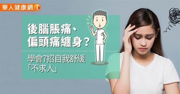 三不五時就頭痛,藥吃多了對身體不好怎麼辦?想舒緩頭痛不求人,就用這7招按摩法吧!