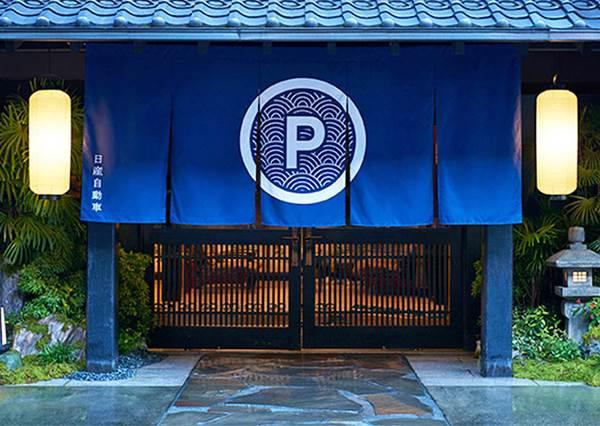 家具自動歸位!日產 ProPILOT Park RYOKAN 未來型旅館