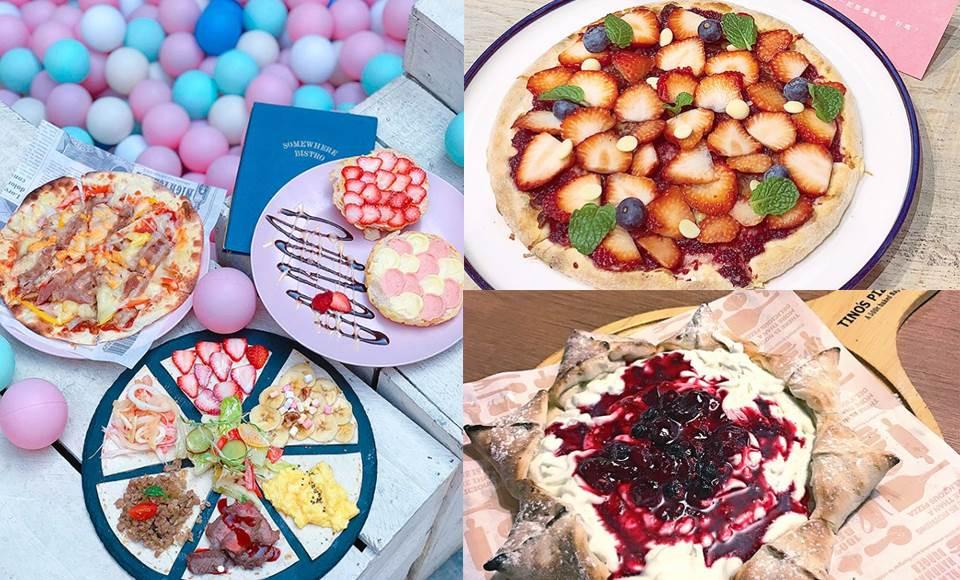 還在吃夏威夷?要吃PIZZA就該吃「豪華水果版」!人氣&陷料都大爆量的超夯店家TOP3