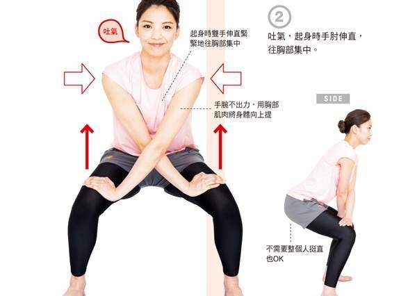 1分鐘讓胸型更立體!深蹲時只要雙手多做一個動作,就能塑造出讓所有女生都忌妒的美麗胸型