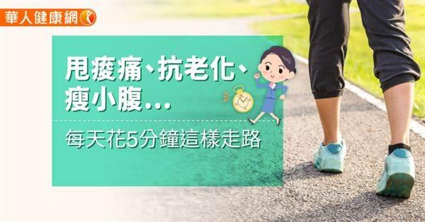 每天花5分鐘走「步行禪」,用對的方式走路,不但能瘦小腹更能甩開痠痛感!