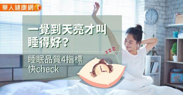 一覺到天亮才叫睡得好?快來CHECK你的睡眠品質4指標有沒有達標!