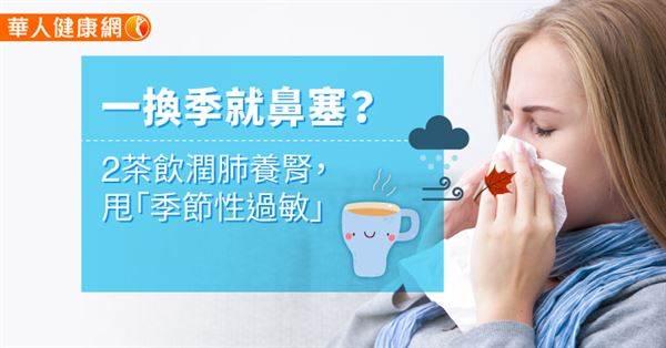 怎麼一變天,鼻子也跟著鬧脾氣?不想被過敏性鼻炎纏上,中醫教你喝這2茶飲來生津潤肺
