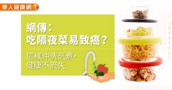吃隔夜菜易致癌?這樣沖洗烹煮,不但健康不流失,還能促進腸胃蠕動!