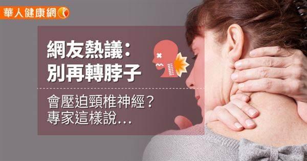 覺得肩頸痠痛就先「轉脖子」?小心太大力壓迫脊神經!常坐辦公桌的你更要注意!