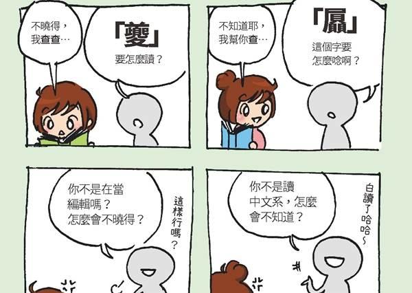 我讀的是中文系,不是字音字形系