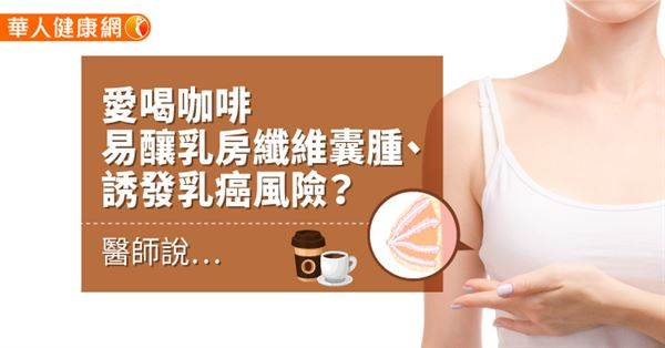 愛喝咖啡容易誘發乳房纖維囊腫,嚴重還會導致乳癌?!醫師:3個理由讓你搞懂真相