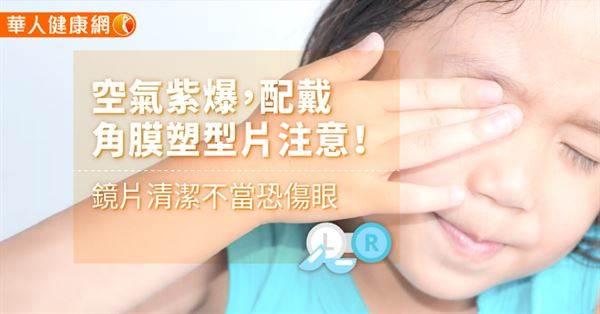 隱形眼鏡的清潔你做對了嗎?按照醫生說的6步驟來清洗,就算空汙來襲也不怕眼睛癢!