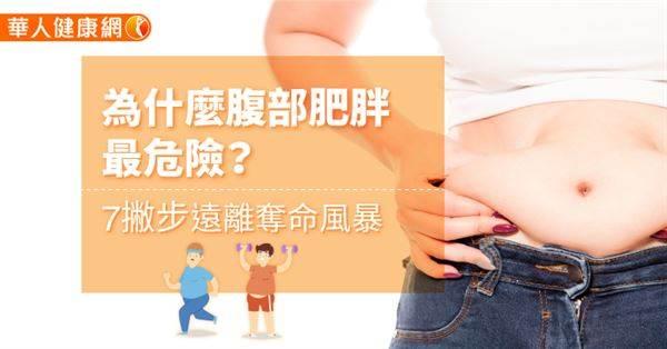 肚子圓滾滾是種福氣?小心腹部肥胖更容易得到心臟病!就用這7撇步來遠離風險吧!
