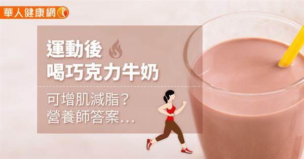 運動後喝巧克力牛奶「增肌減脂」好棒棒?營養師:營養熱量應控制在300大卡以內!